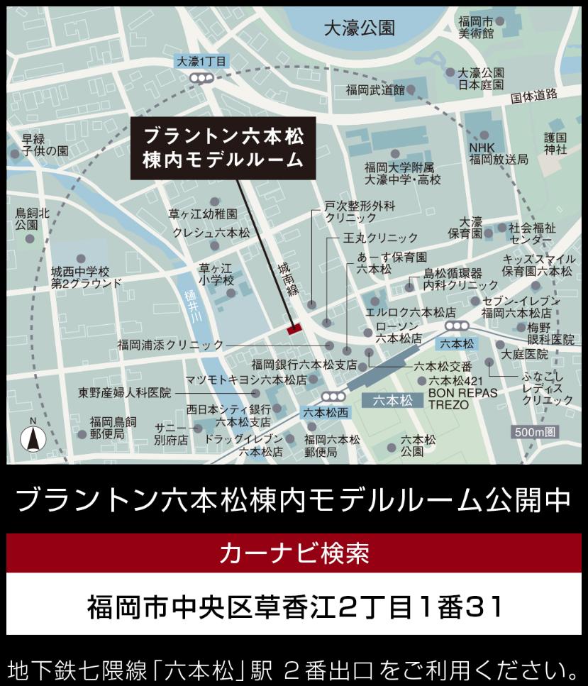 ブラントン六本松:モデルルーム地図