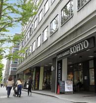 KOHYO淀屋橋店 約1,420m(徒歩18分)