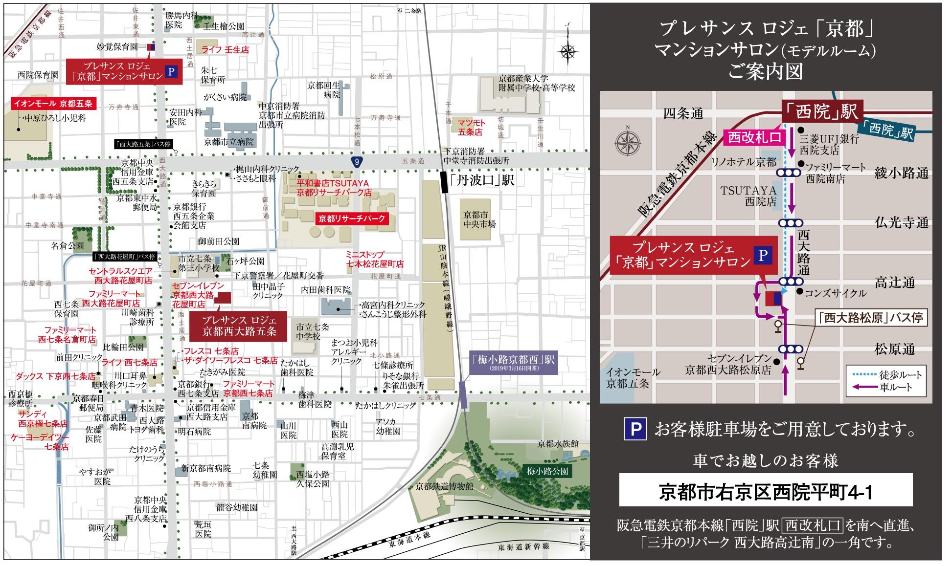 プレサンス ロジェ 京都西大路五条:モデルルーム地図