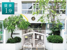 千束幼稚園 約80m(徒歩1分)