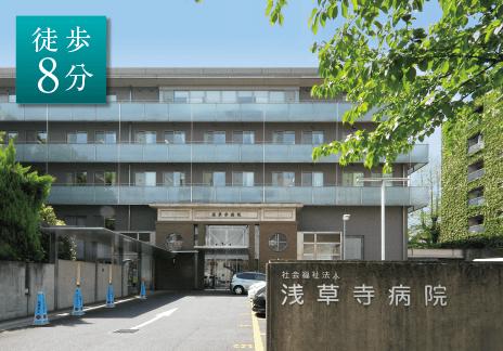 浅草寺病院 約630m(徒歩8分)