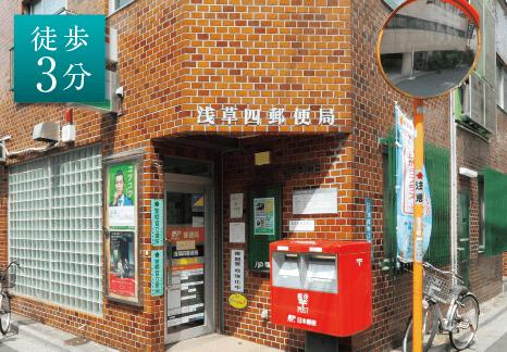 浅草四郵便局 約230m(徒歩3分)