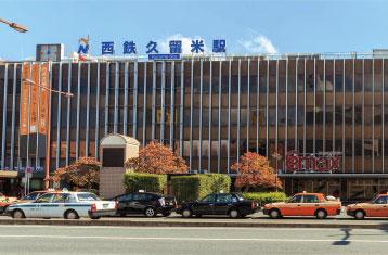 西鉄久留米駅 約240m(徒歩3分)