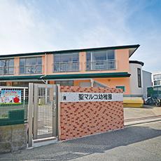 聖マルコ幼稚園 約1,300m(徒歩17分)