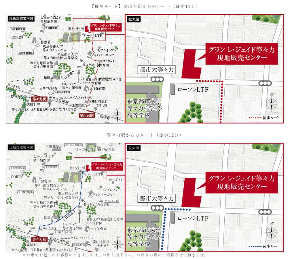 グラン レ・ジェイド等々力:モデルルーム地図