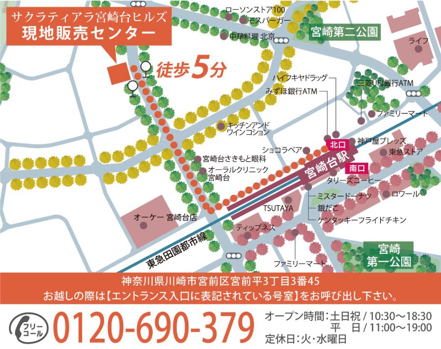 サクラティアラ宮崎台ヒルズ【第1期先着順】:モデルルーム地図