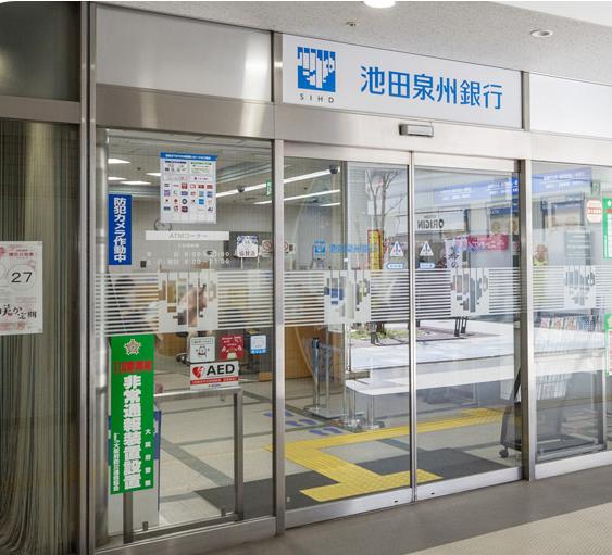 池田泉州銀行北千里支店 約230m(徒歩3分)