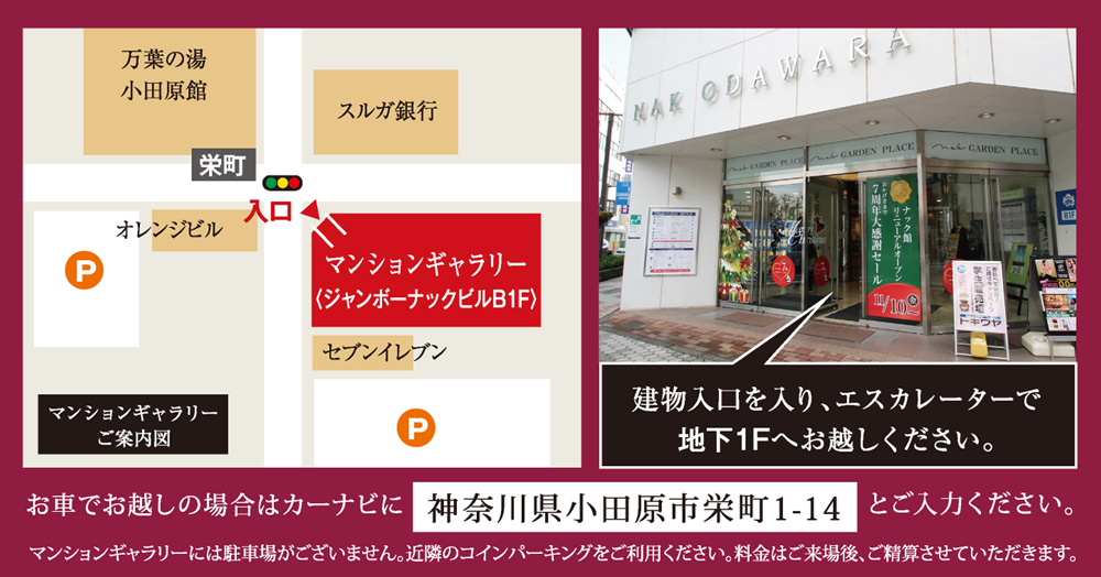 コンフィール小田原栄町:モデルルーム地図