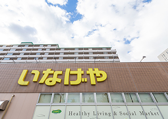 いなげや江戸川船堀店 約540m(徒歩7分)