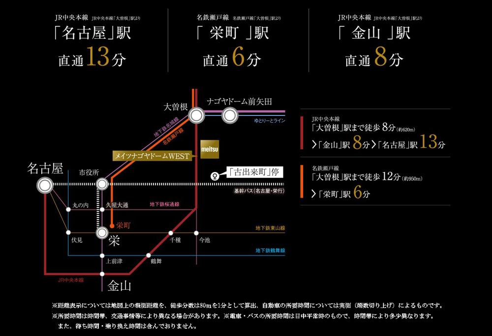 メイツ ナゴヤドームWEST:交通図