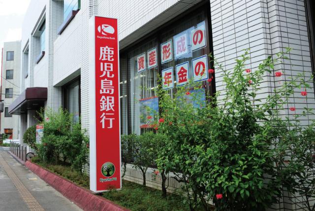 鹿児島銀行 大島支店 約1,080m(車2分)
