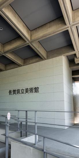 佐賀県立美術館 約1,680m(徒歩21分)