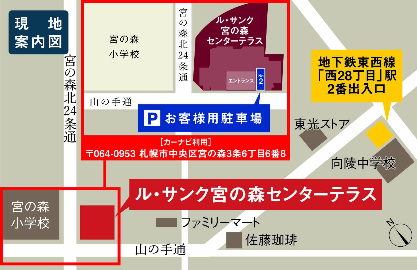ル・サンク宮の森センターテラス:モデルルーム地図