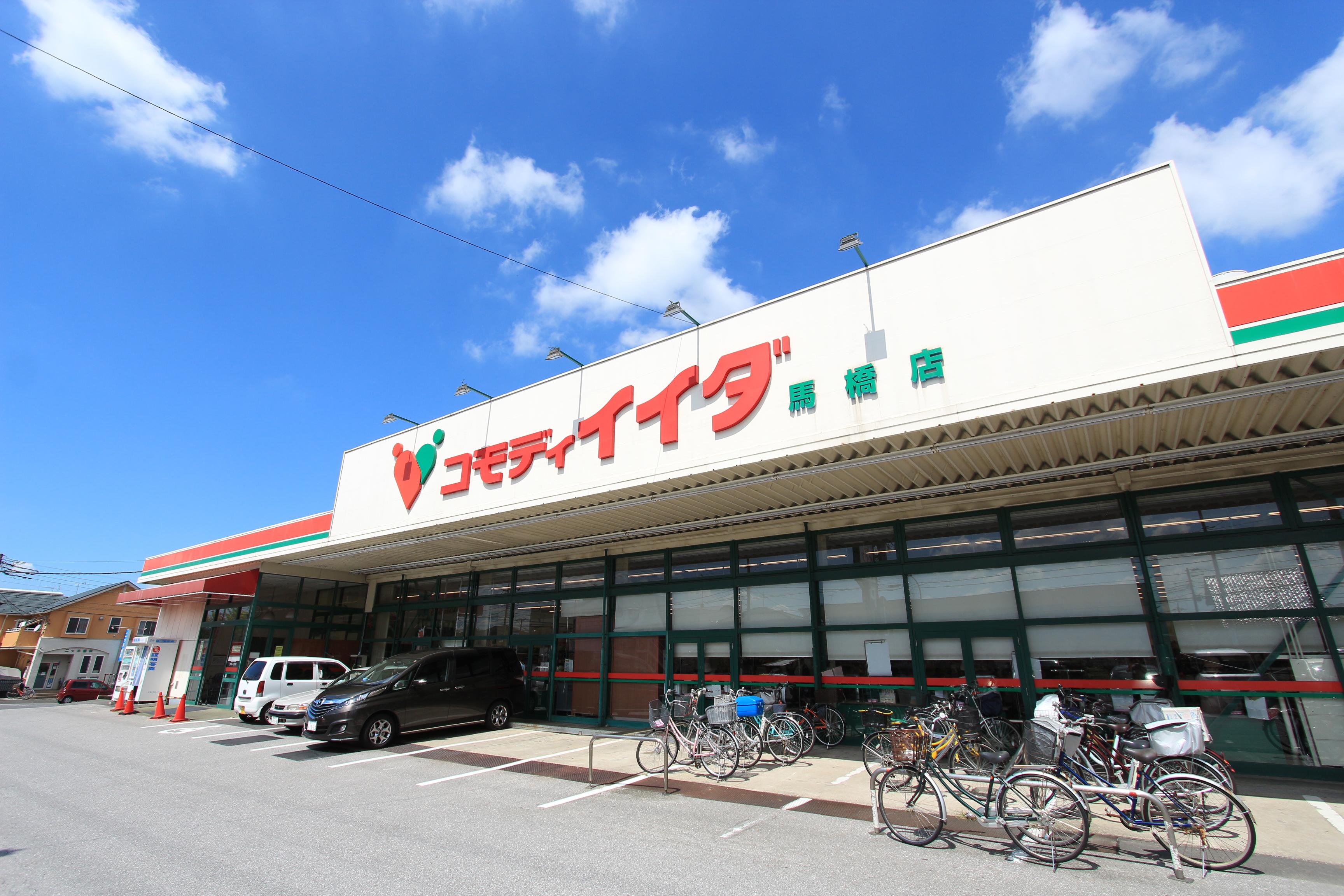 コモディイイダ馬橋店 約300m(徒歩4分)