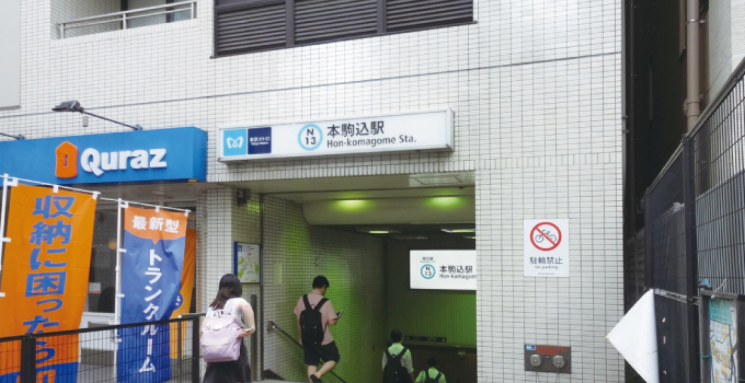 東京メトロ南北線「本駒込」駅(出入口1) 徒歩5分