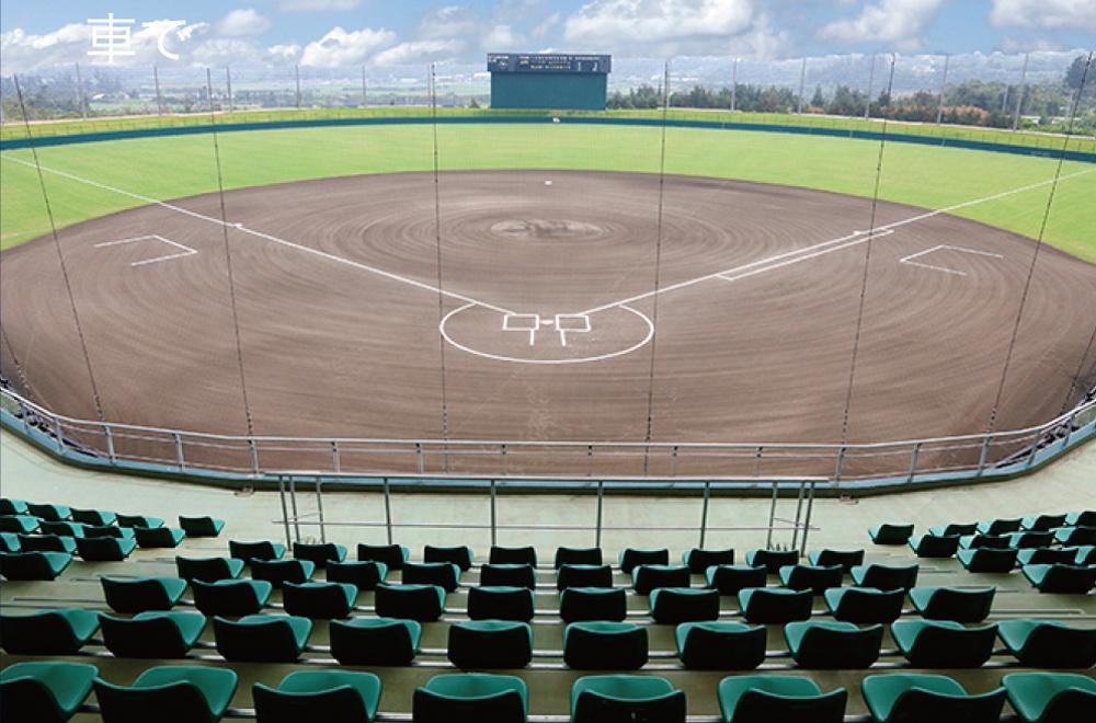 金武町ベースボールスタジアム 約13.2km(車33分)