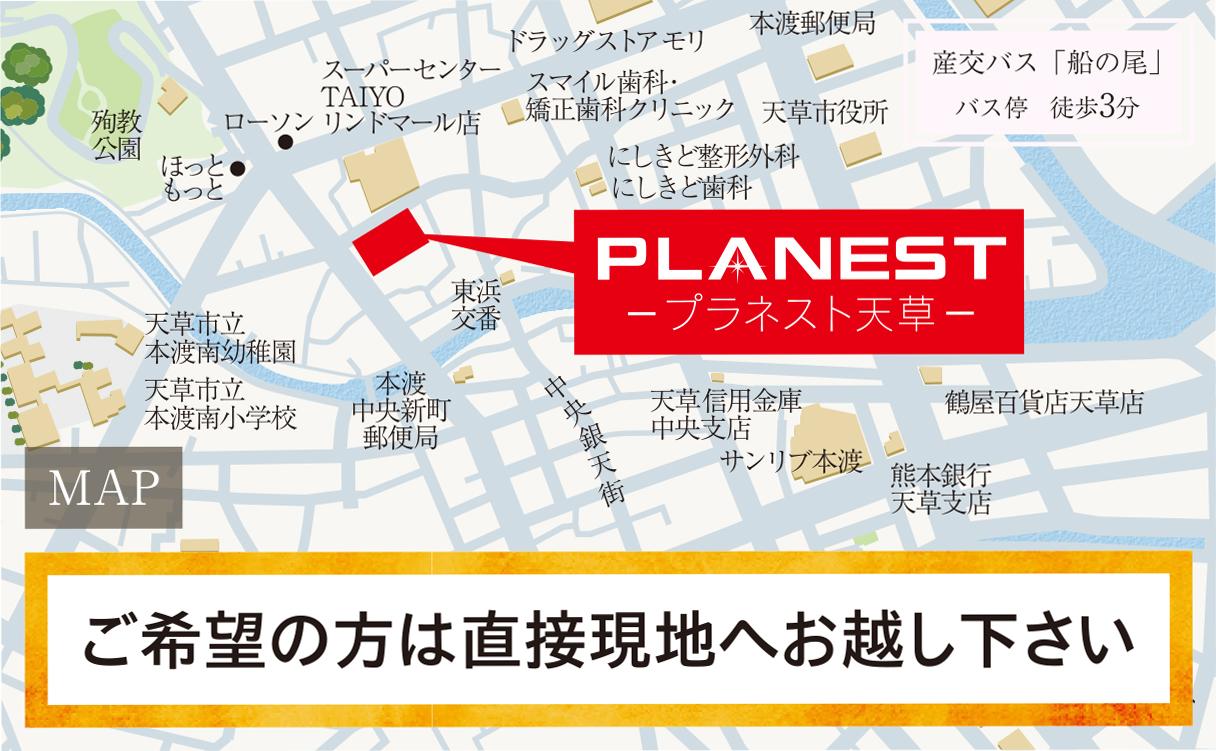 プラネスト天草:モデルルーム地図