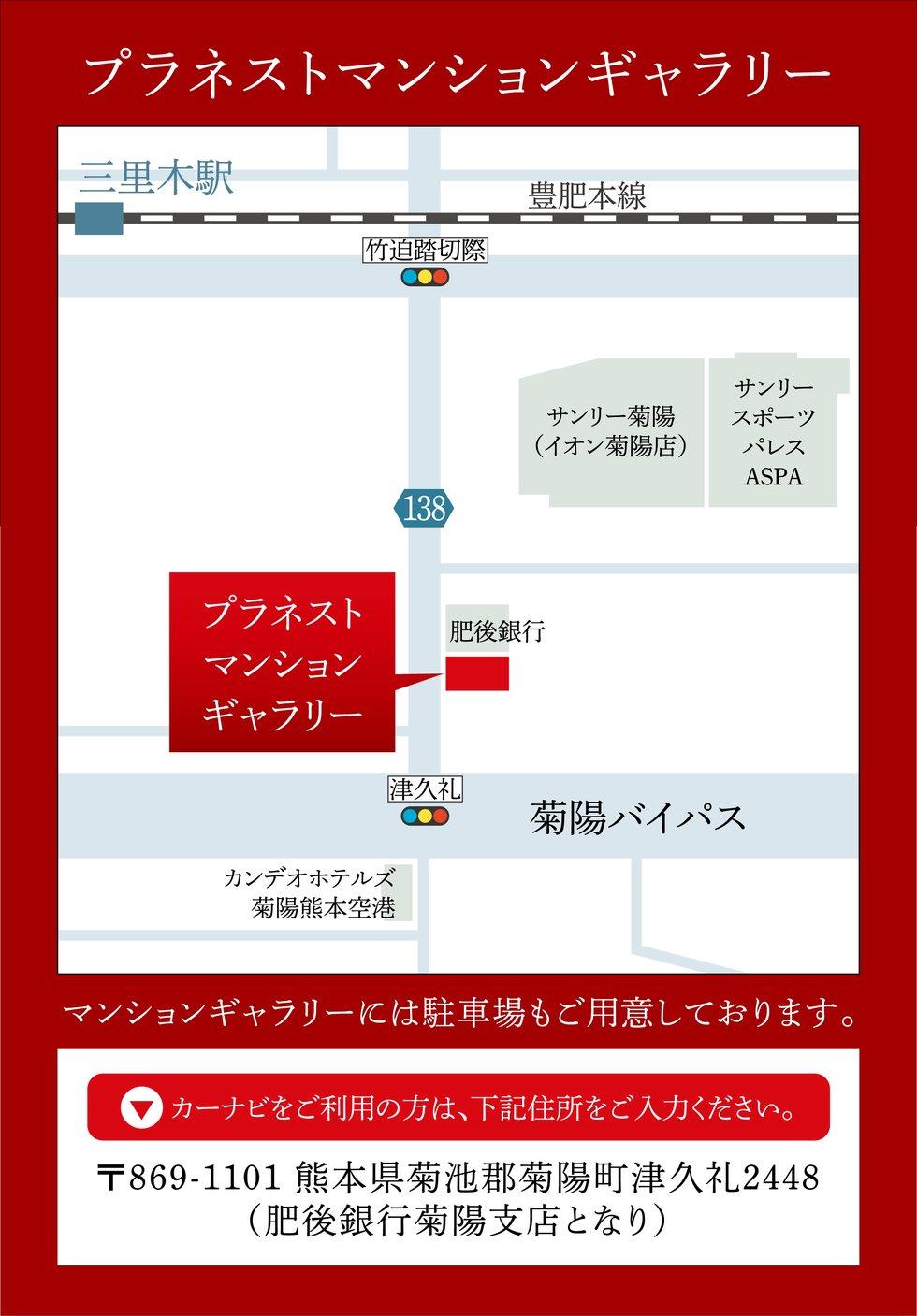 プラネスト菊陽:モデルルーム地図