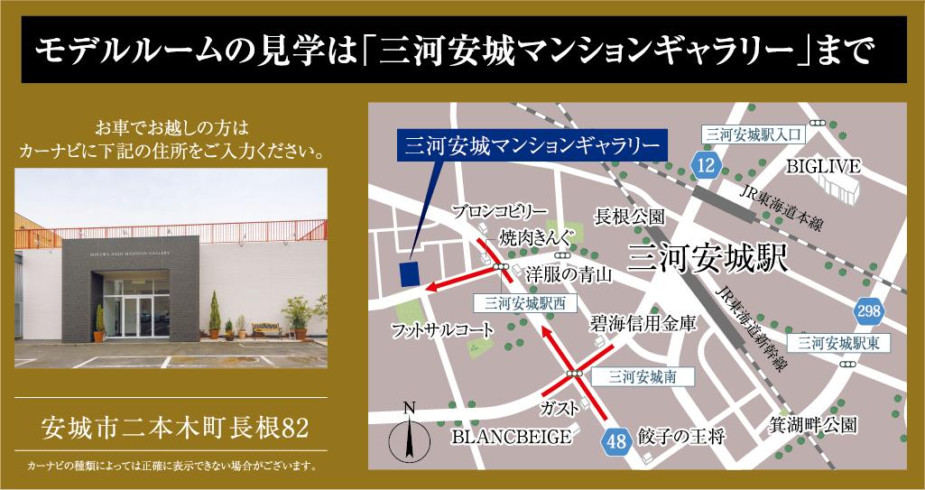 リコット東刈谷:モデルルーム地図