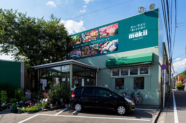マキイ山荘通り店 約160m(徒歩2分)