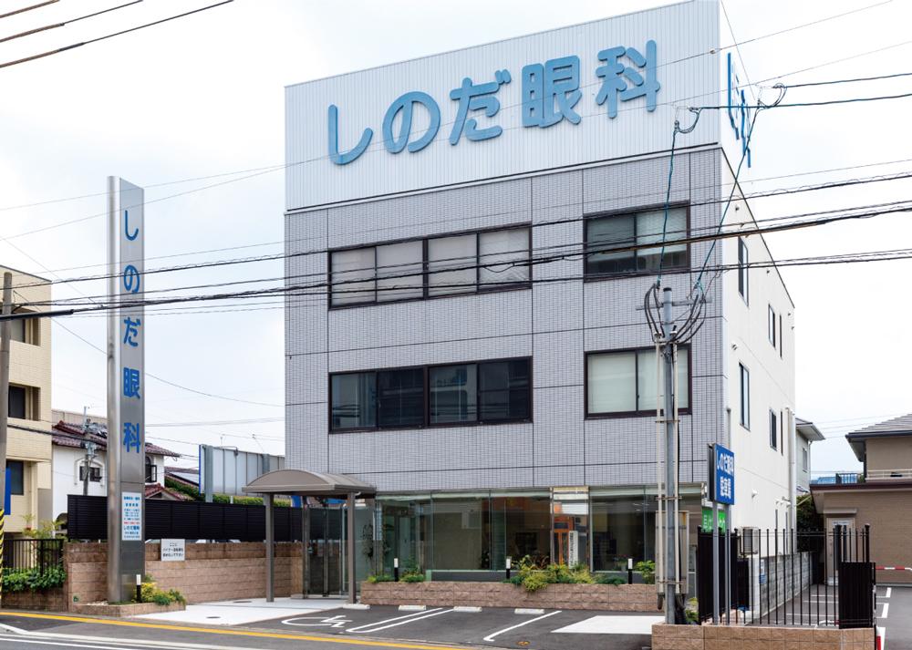 しのだ眼科医院 630約m(徒歩8分)