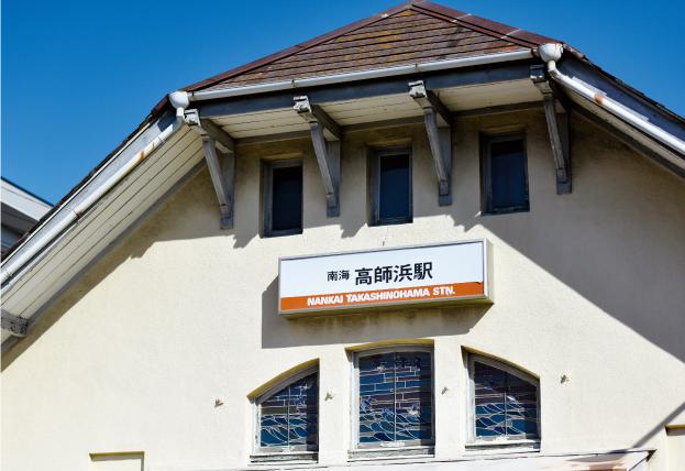 南海高師浜線「高師浜」駅 約350m(徒歩5分)