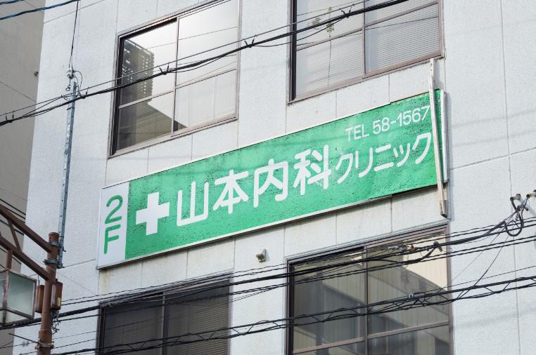 医療法人 山本内科クリニック 約320m(徒歩4分)