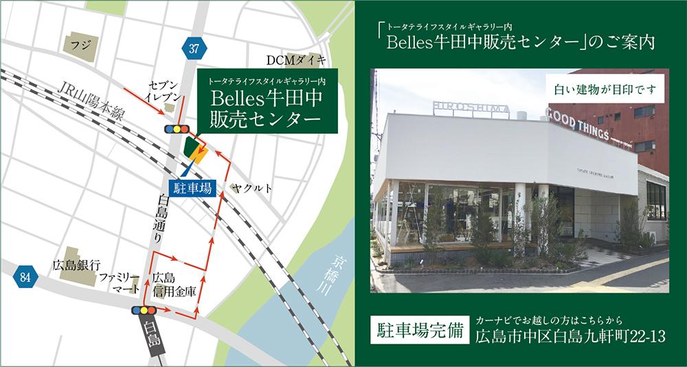 Belles牛田中:モデルルーム地図