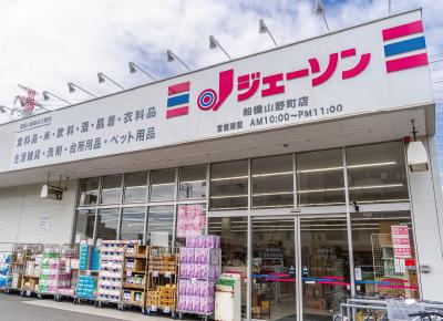 ジェーソン 船橋山野町店 約660m(徒歩9分)