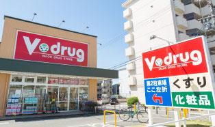 V・drag社台店 約30m(徒歩1分)