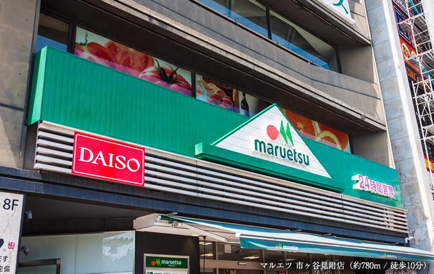 マルエツ 市ヶ谷見附店 約780m(徒歩10分)
