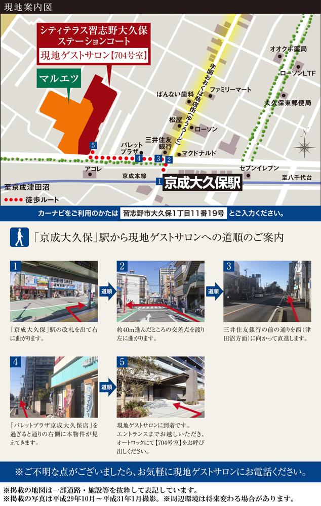シティテラス習志野大久保ステーションコート:モデルルーム地図