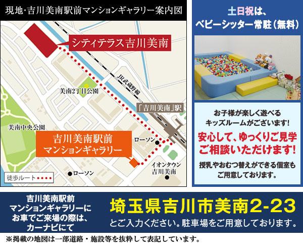 シティテラス吉川美南:モデルルーム地図