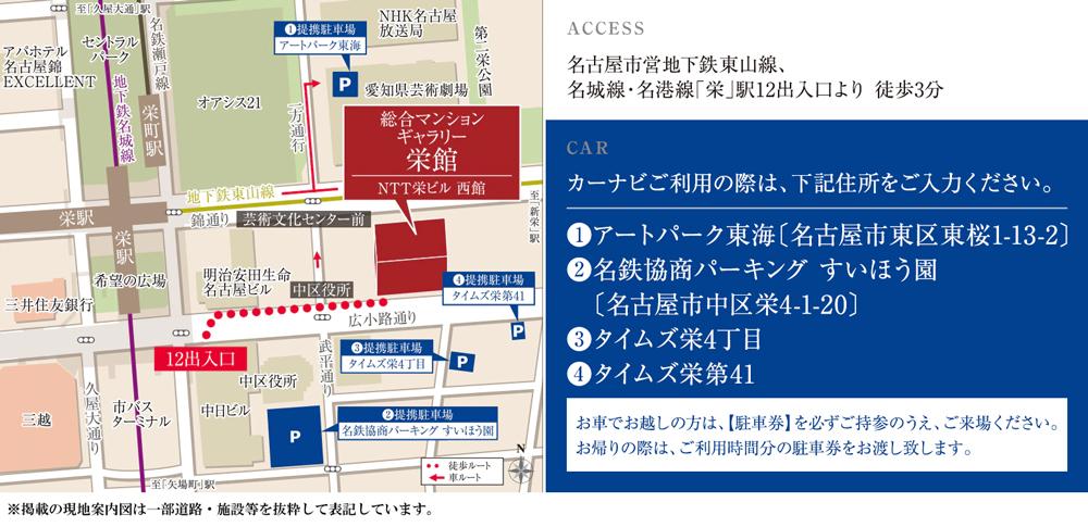 シティタワー葵:モデルルーム地図