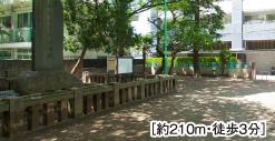 仲町公園 約210m(徒歩3分)