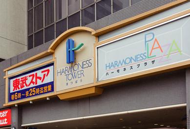 東武ストア 松原店 約780m(徒歩10分)