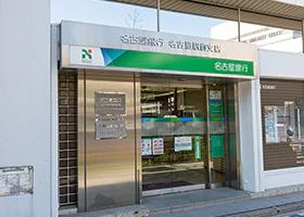 名古屋銀行名古屋駅前支店 約480m(徒歩6分)