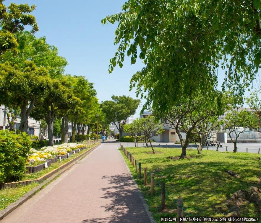 岡野公園 約310m(徒歩4分)