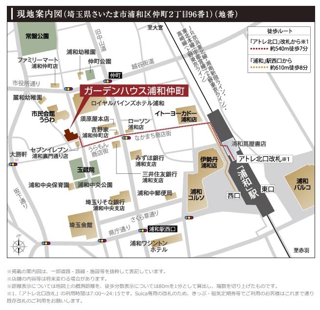 ガーデンハウス浦和仲町:案内図
