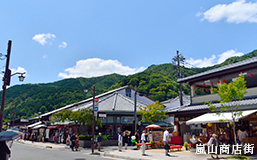嵐山商店街 約470m