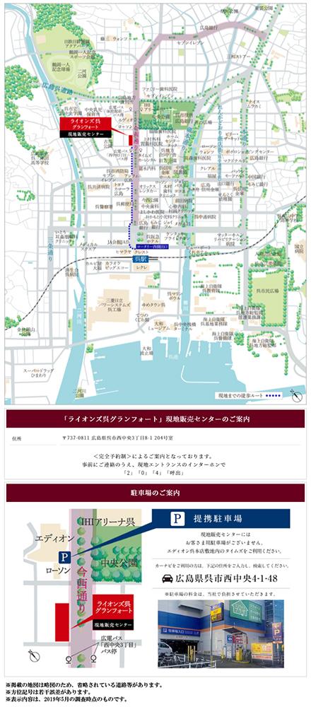 ライオンズ呉グランフォート:モデルルーム地図