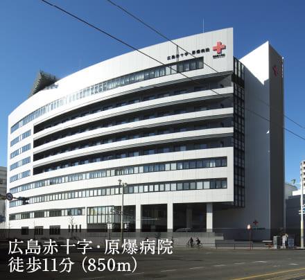 広島赤十字・原爆病院 約850m(徒歩11分)
