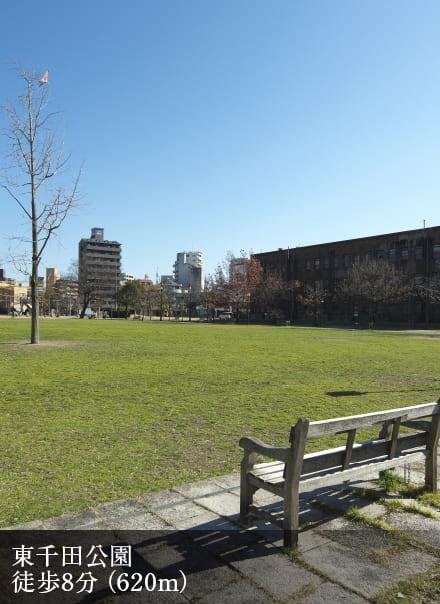 東千田公園 約620m(徒歩8分)