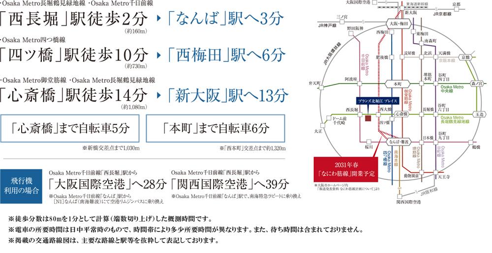 ブランズ北堀江 プレイス:交通図