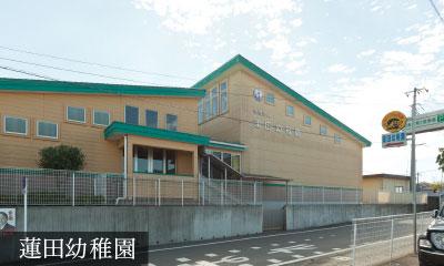 蓮田幼稚園 約660m(徒歩9分)