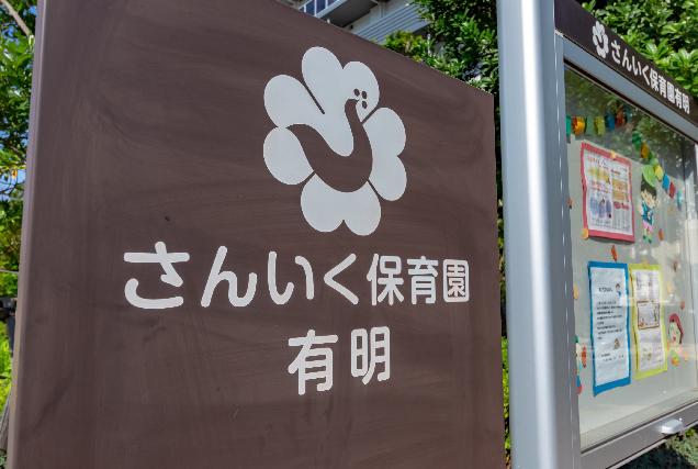 さんいく保育園有明 約290m(徒歩4分)