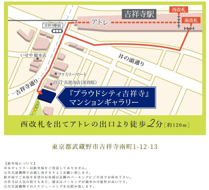 プラウドシティ吉祥寺:モデルルーム地図