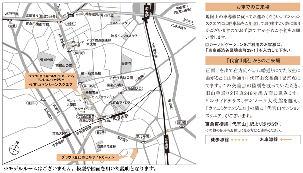プラウド恵比寿ヒルサイドガーデン:モデルルーム地図