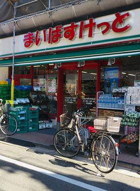 まいばすけっと 渋谷本町2丁目店 約380m(徒歩5分)