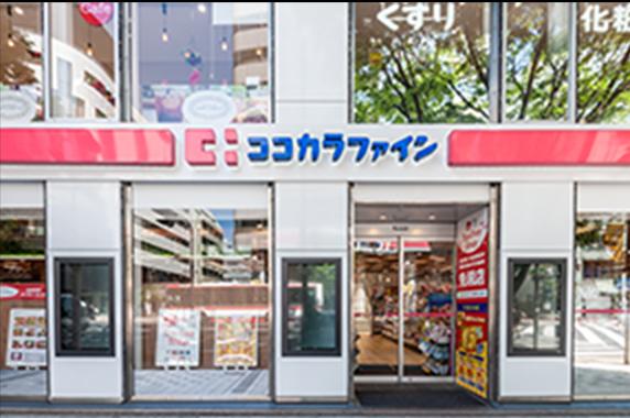 ココカラファイン栄大津通店 約300m(徒歩4分)